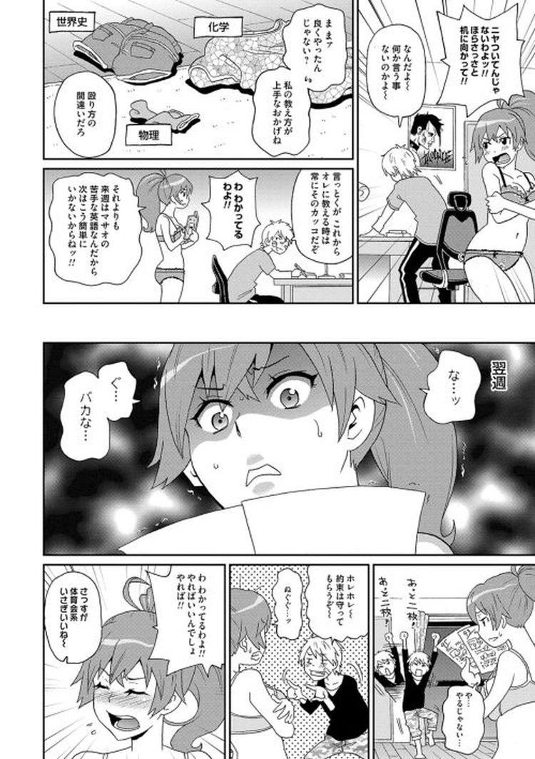 全裸家庭教師 ヌける無料漫画喫茶006