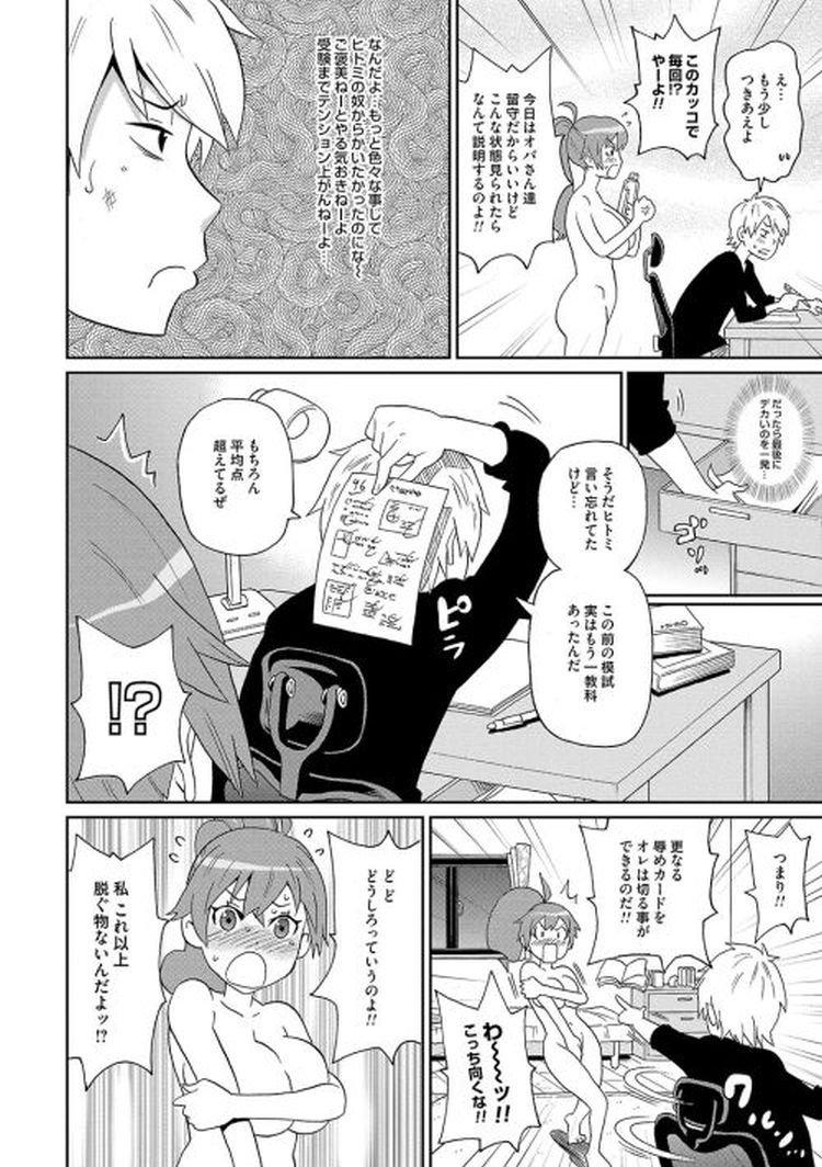 全裸家庭教師 ヌける無料漫画喫茶010