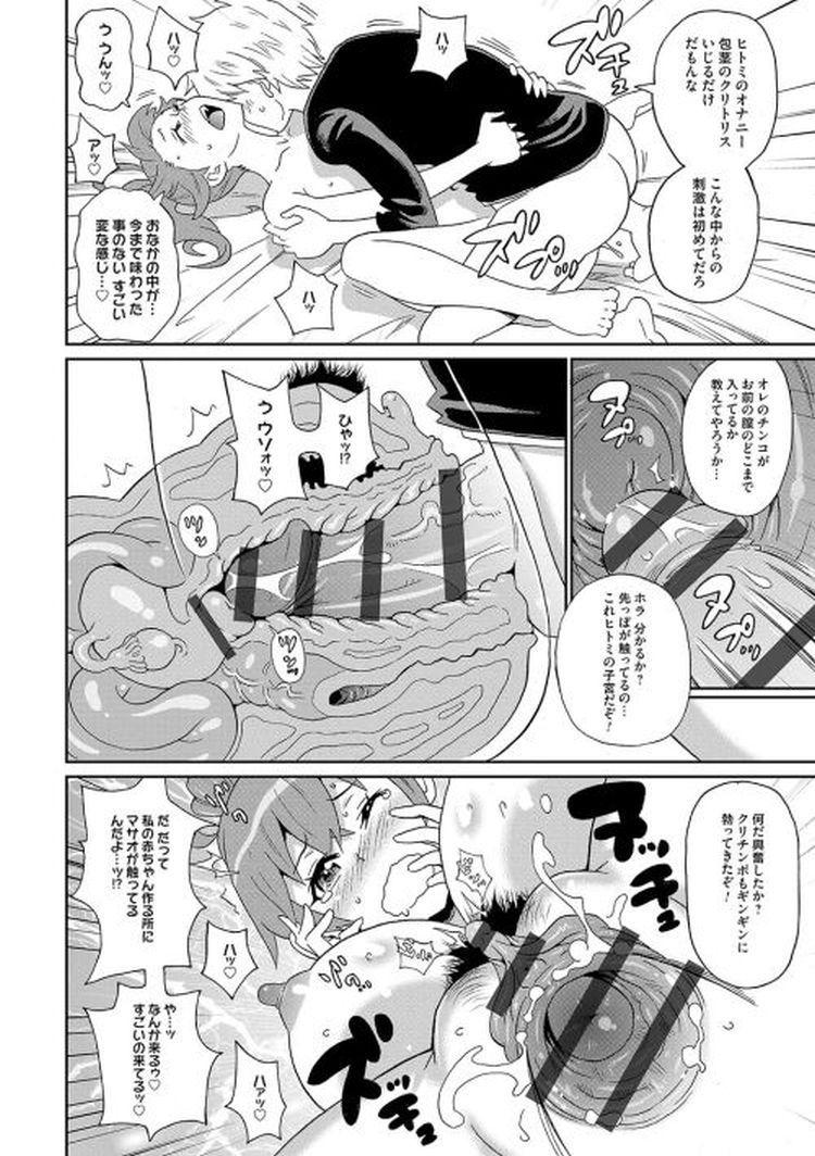 全裸家庭教師 ヌける無料漫画喫茶020