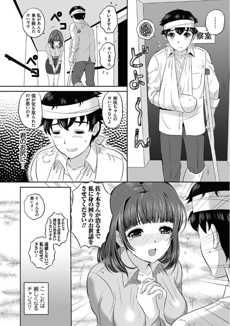 ムチムチメイド ヌける無料漫画喫茶002
