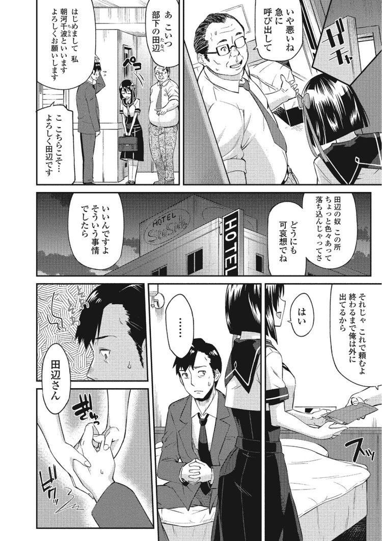 清楚痴女JK ヌける無料漫画喫茶002