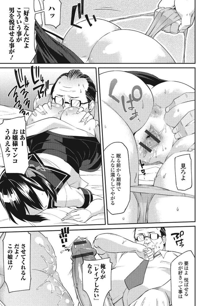 清楚痴女JK ヌける無料漫画喫茶011