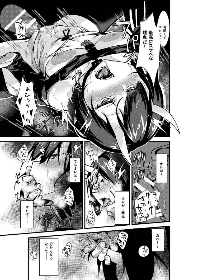 性奴隷 ヌける無料漫画喫茶028