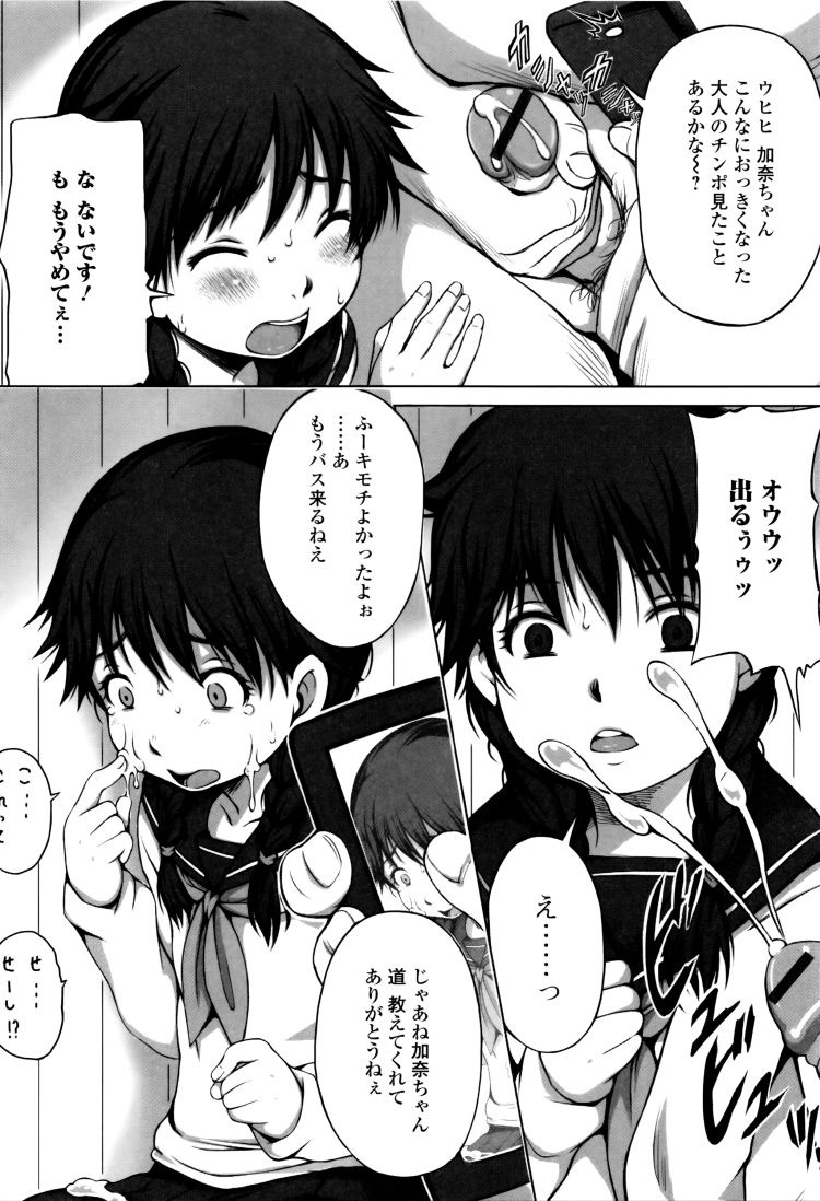 レイプおじさん ヌける無料漫画喫茶002