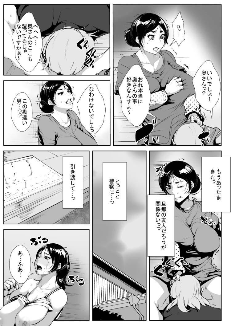 ひとずまレイプ ヌける無料漫画喫茶013