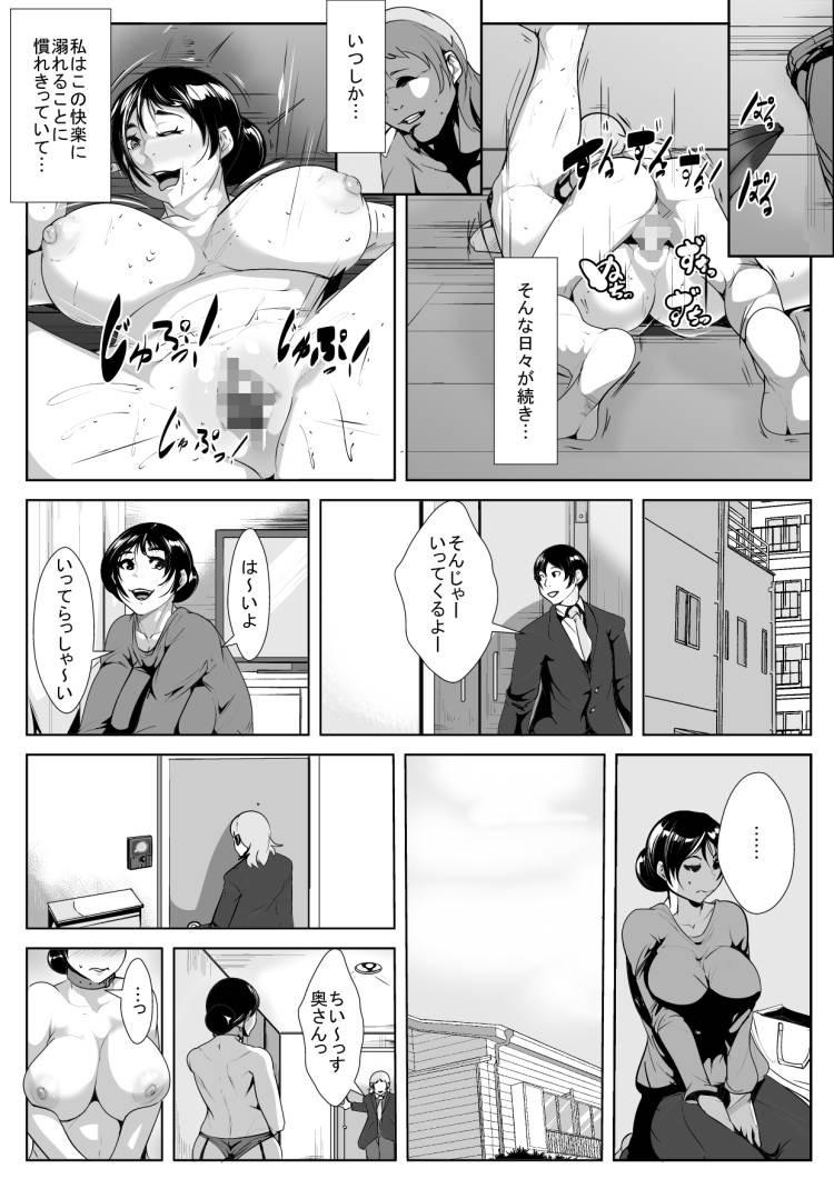 ひとずまレイプ ヌける無料漫画喫茶020