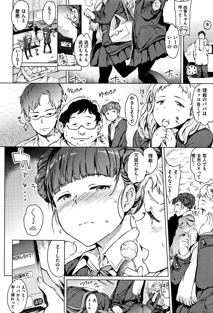 パパパ活JK ヌける無料漫画喫茶002