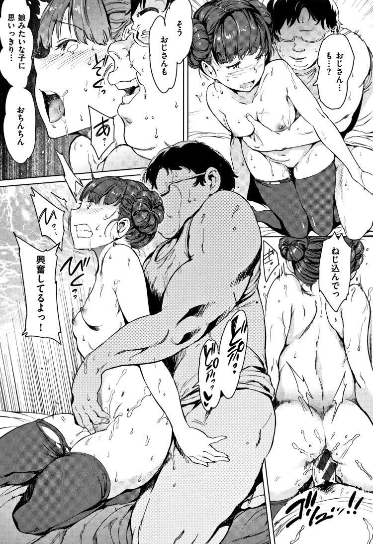 パパパ活JK ヌける無料漫画喫茶011