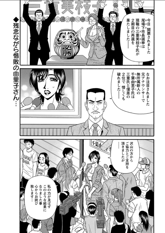 変態女政治家 ヌける無料漫画喫茶001