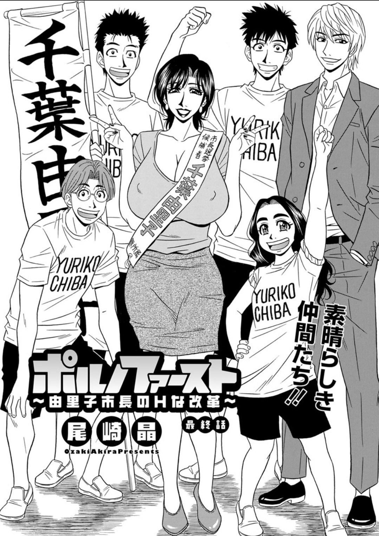 変態女政治家 ヌける無料漫画喫茶002