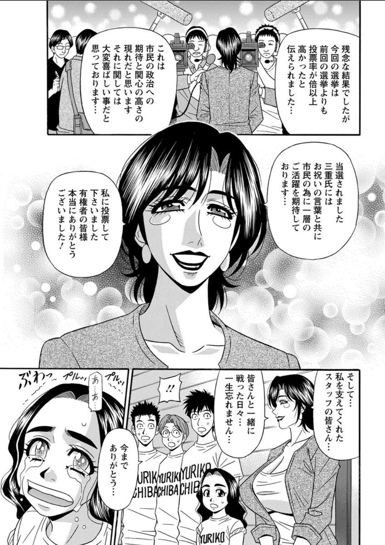 変態女政治家 ヌける無料漫画喫茶003