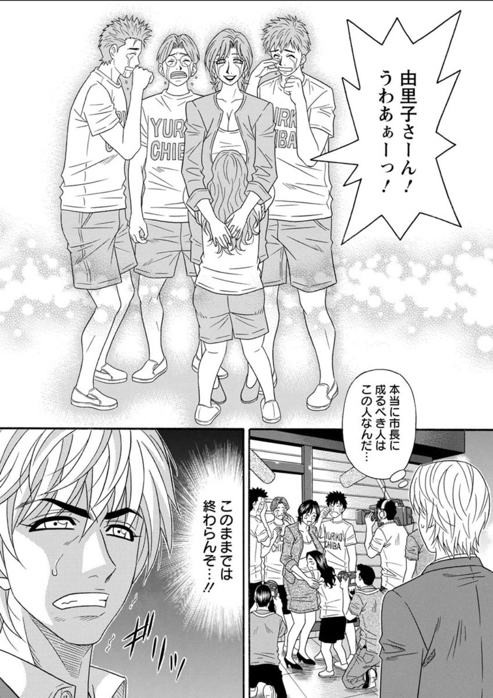 変態女政治家 ヌける無料漫画喫茶004
