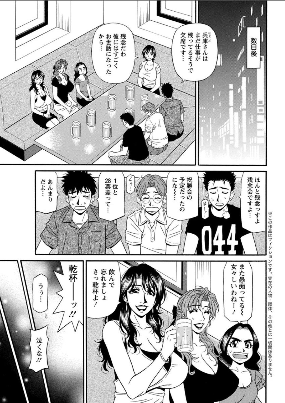 変態女政治家 ヌける無料漫画喫茶005