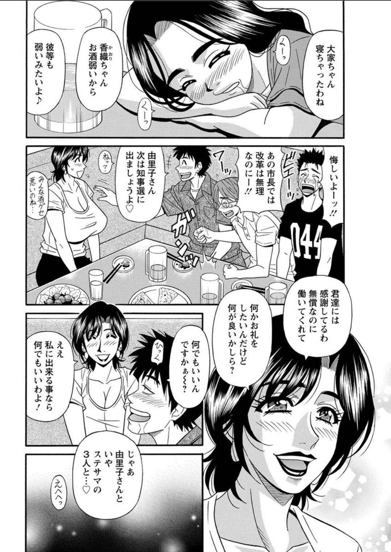 変態女政治家 ヌける無料漫画喫茶006