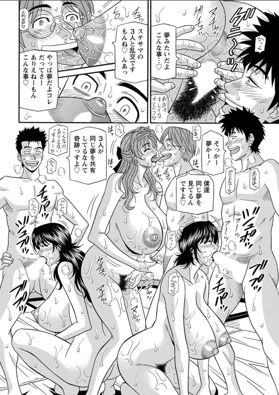 変態女政治家 ヌける無料漫画喫茶008
