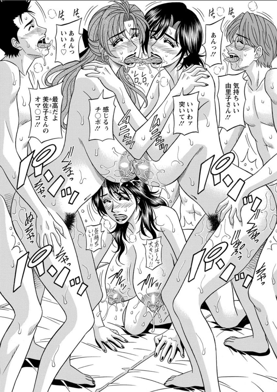 変態女政治家 ヌける無料漫画喫茶011