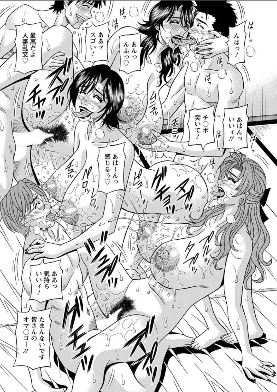 変態女政治家 ヌける無料漫画喫茶012