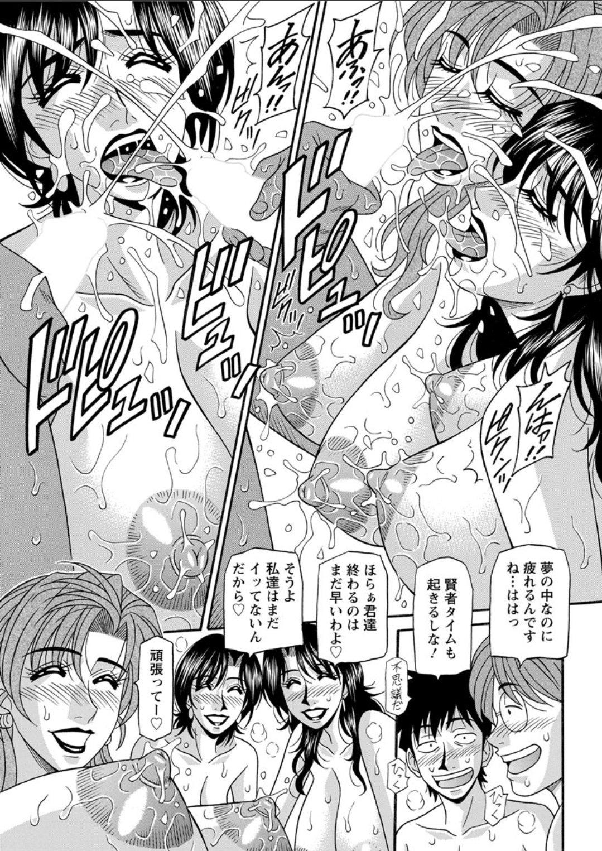 変態女政治家 ヌける無料漫画喫茶013
