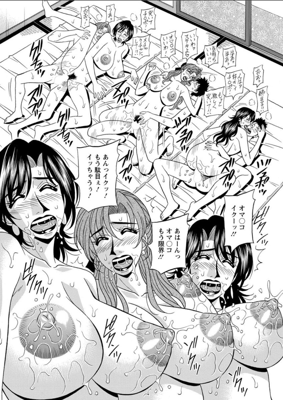 変態女政治家 ヌける無料漫画喫茶014