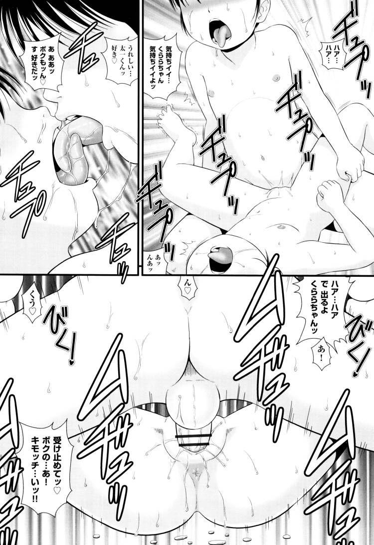 お仕置きJS ヌける無料漫画喫茶020