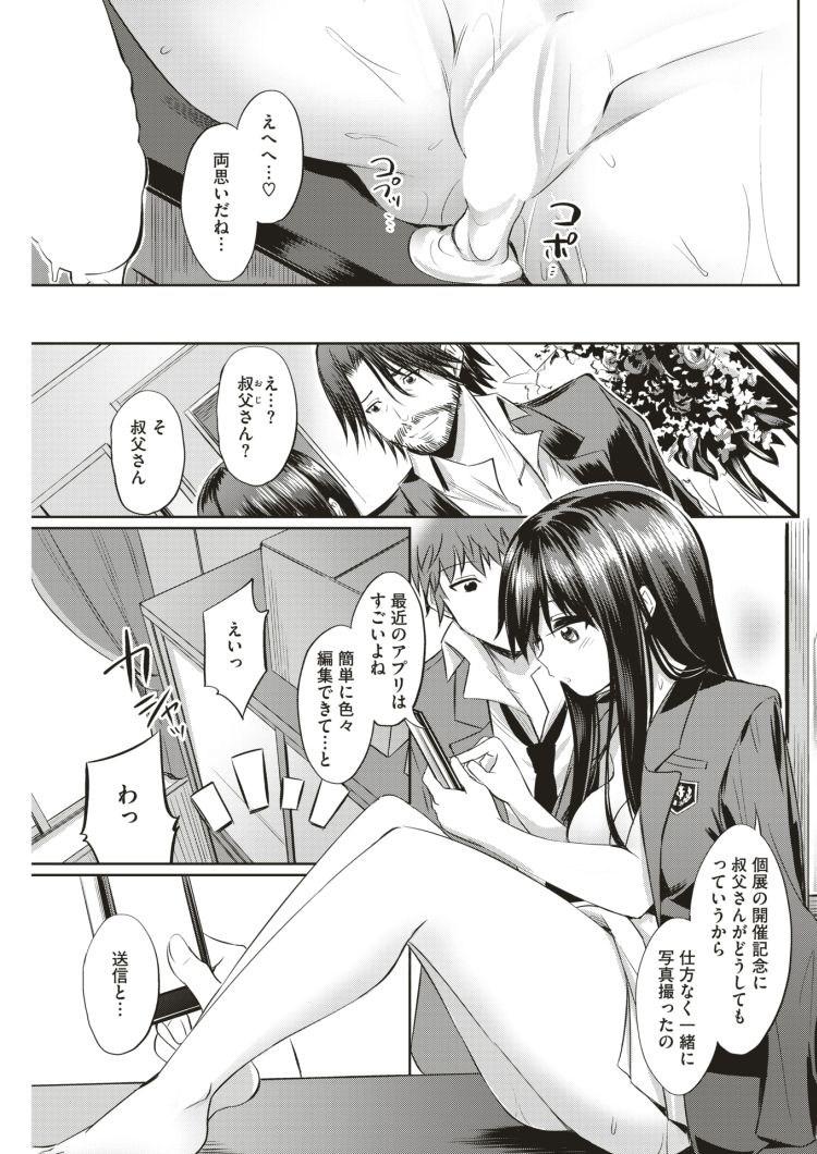 ラブホテル消し忘れ ヌける無料漫画喫茶015