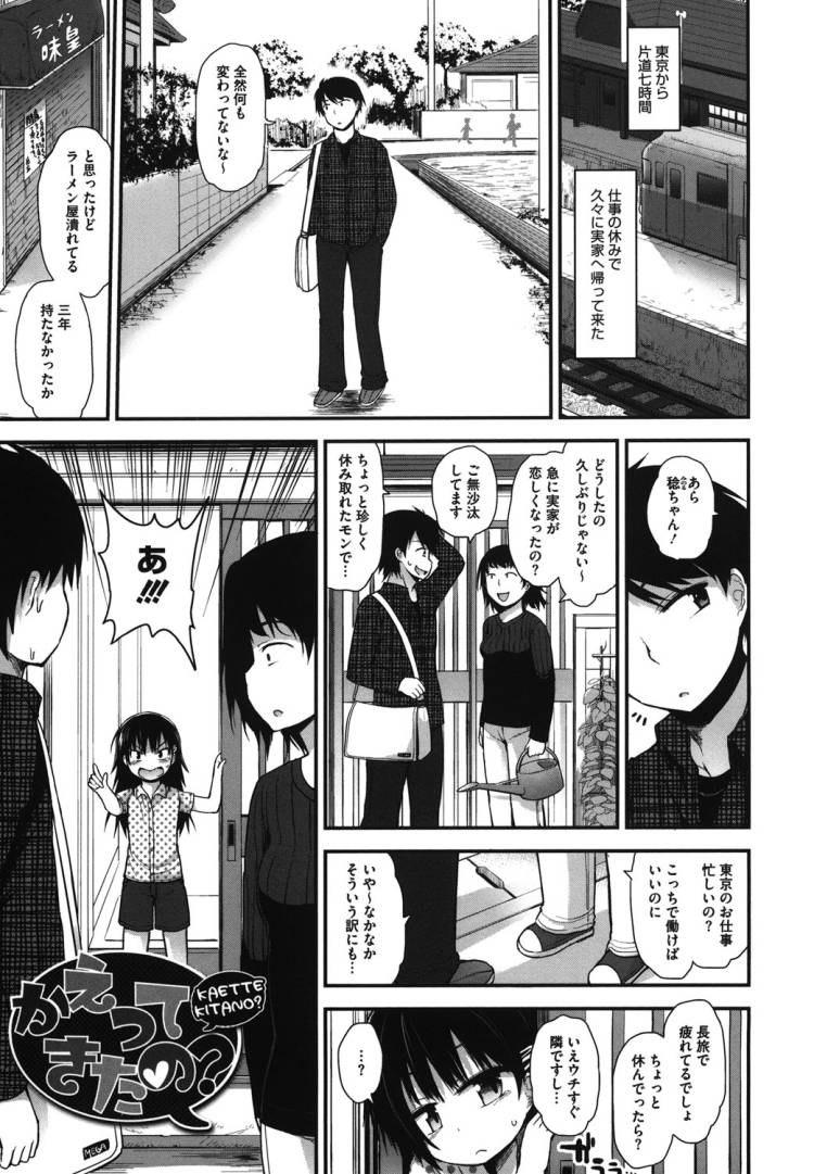 マセガキセックス ヌける無料漫画喫茶001
