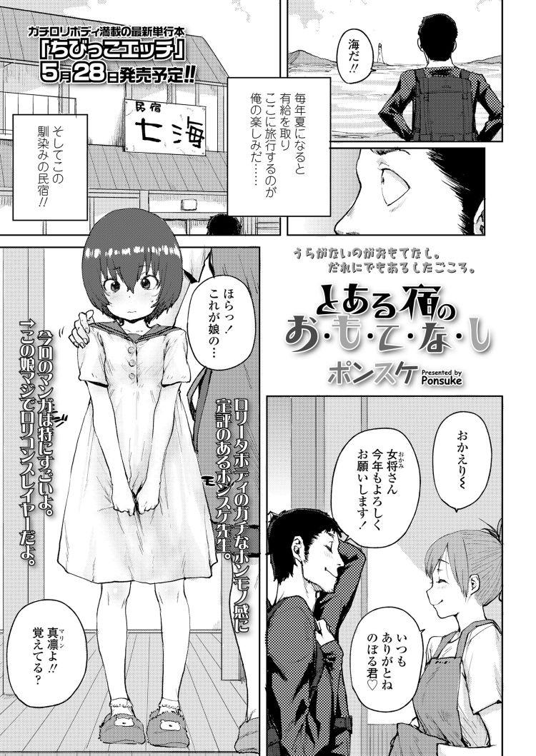 助交際ロリ ヌける無料漫画喫茶001