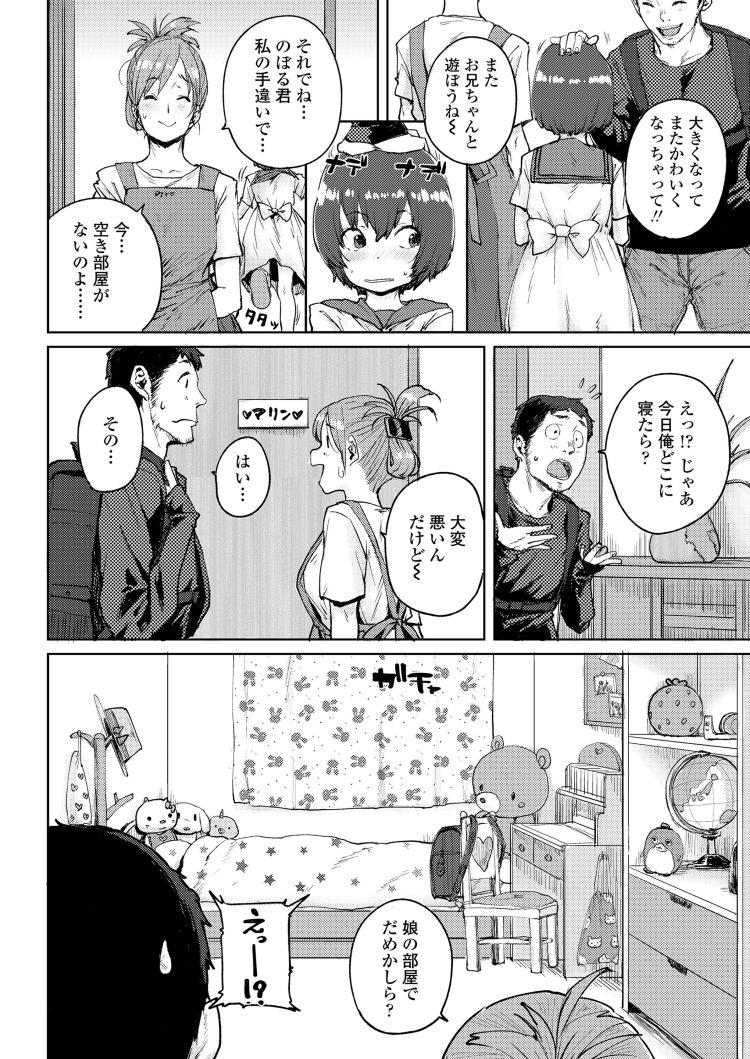 助交際ロリ ヌける無料漫画喫茶002