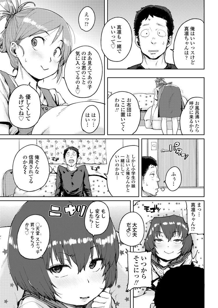 助交際ロリ ヌける無料漫画喫茶003