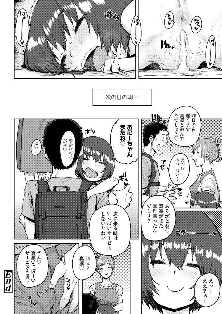 助交際ロリ ヌける無料漫画喫茶020