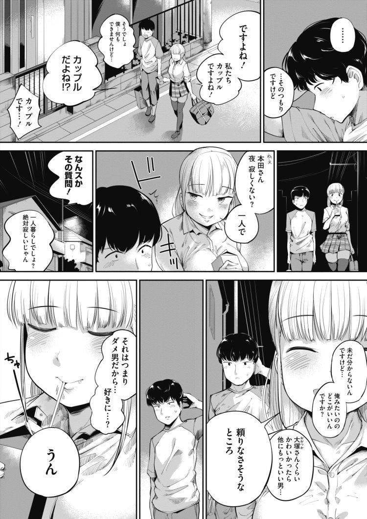 ダメンズと痴女 ヌける無料漫画喫茶002