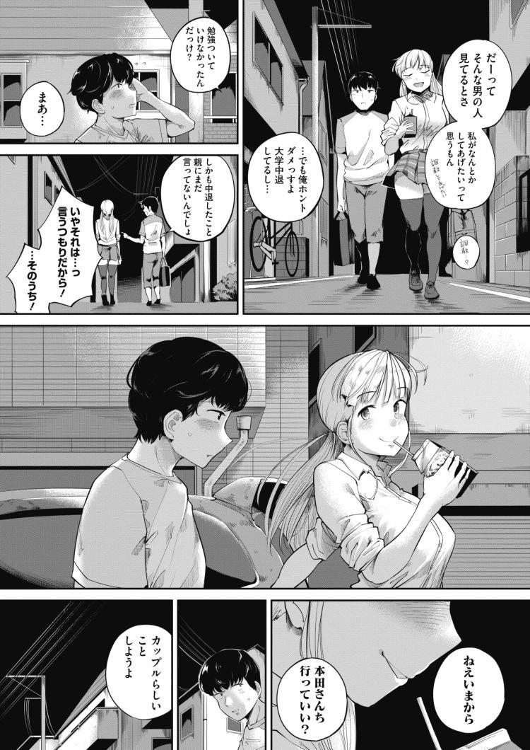 ダメンズと痴女 ヌける無料漫画喫茶003