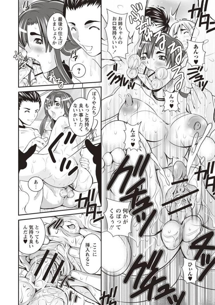 変態露出狂 ヌける無料漫画喫茶018