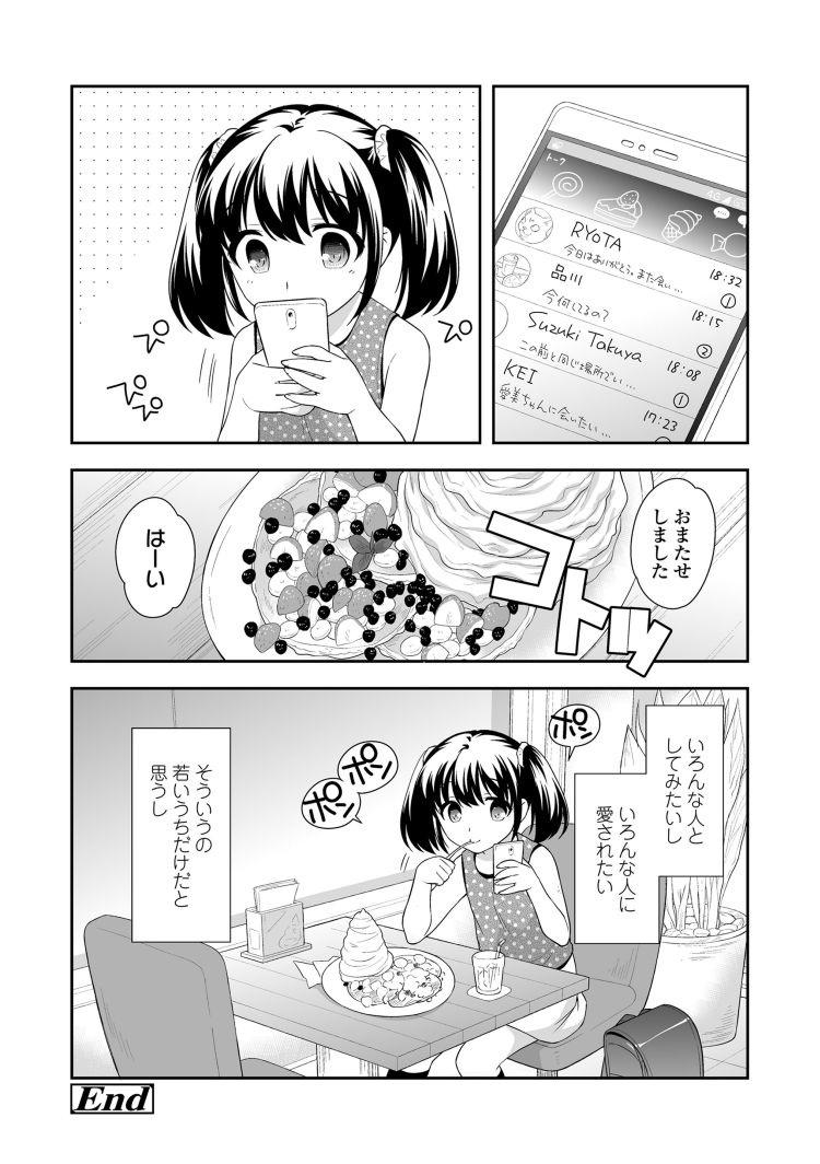 パパ活小学生 ヌける無料漫画喫茶016