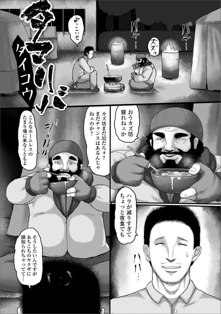 ロリレイプ ヌける無料漫画喫茶001