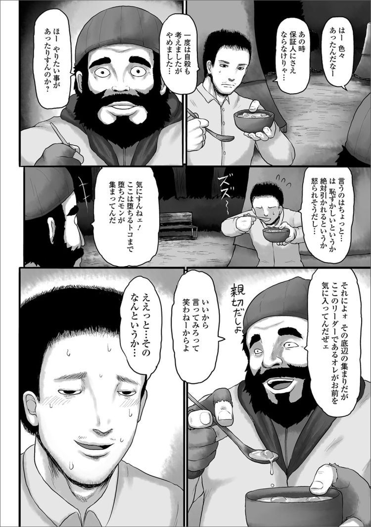 ロリレイプ ヌける無料漫画喫茶002