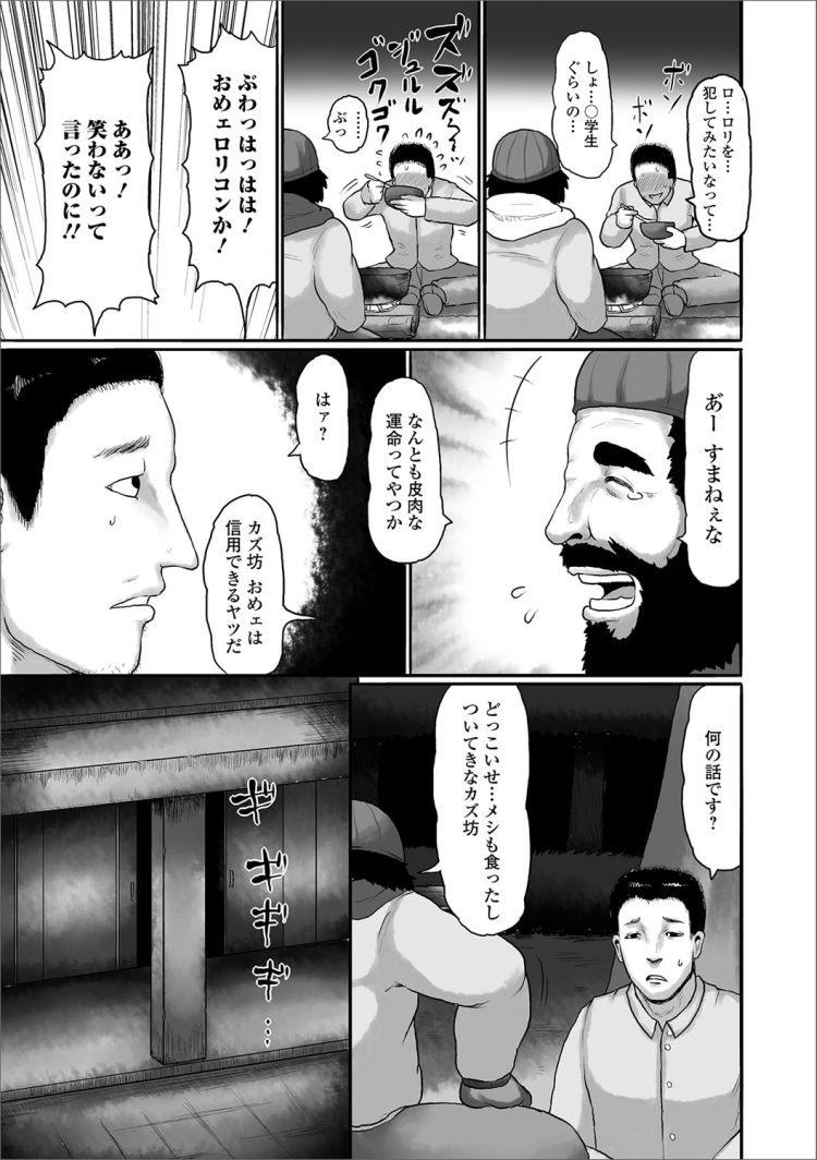 ロリレイプ ヌける無料漫画喫茶003