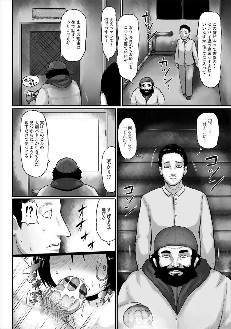 ロリレイプ ヌける無料漫画喫茶004
