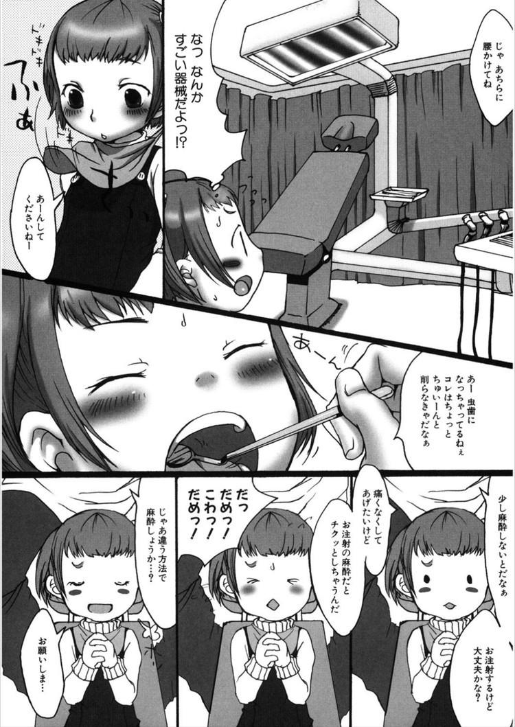 鬼畜歯医者 ヌける無料漫画喫茶003