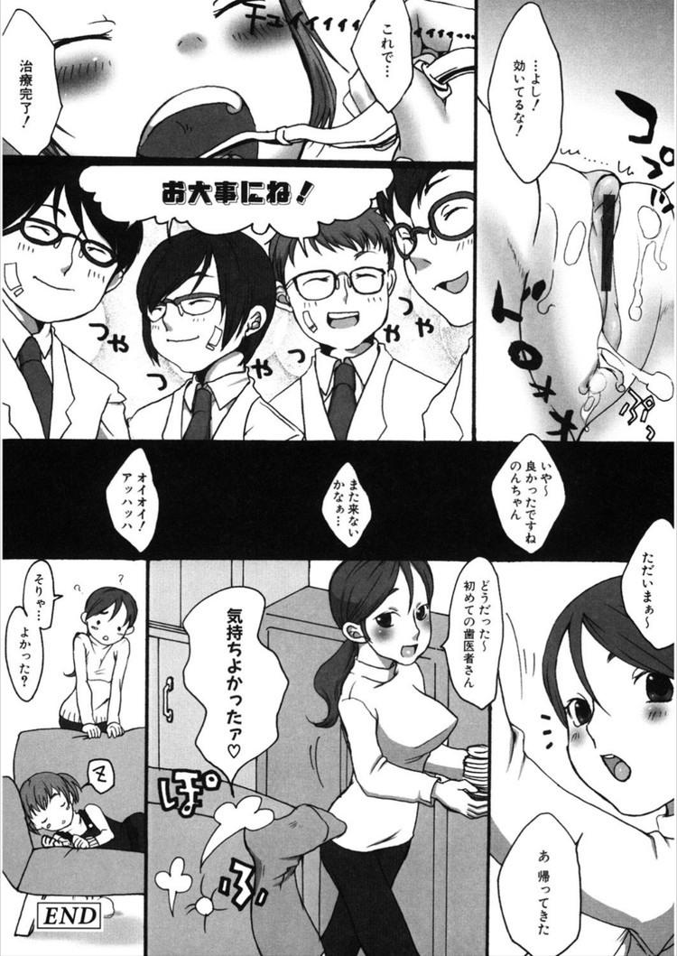 鬼畜歯医者 ヌける無料漫画喫茶020