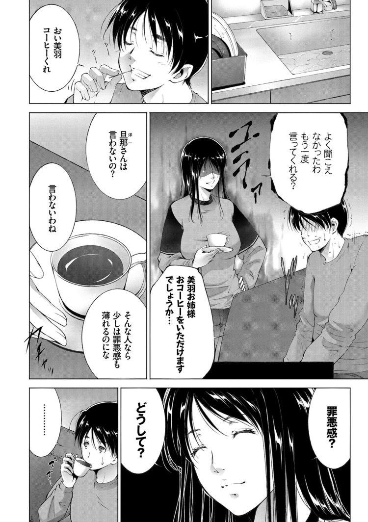 エロまんこ ヌける無料漫画喫茶002