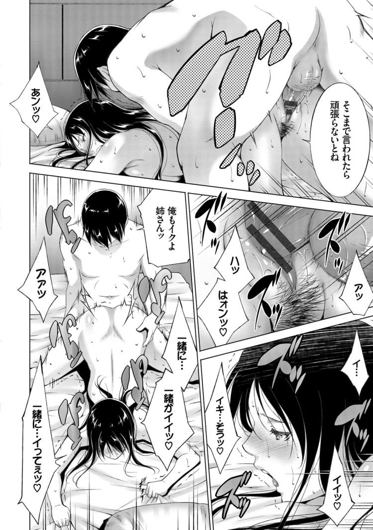 エロまんこ ヌける無料漫画喫茶018