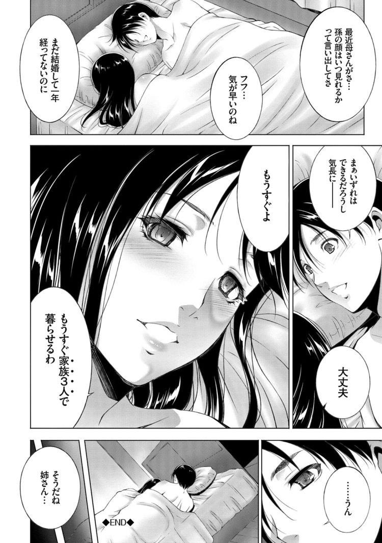 エロまんこ ヌける無料漫画喫茶020