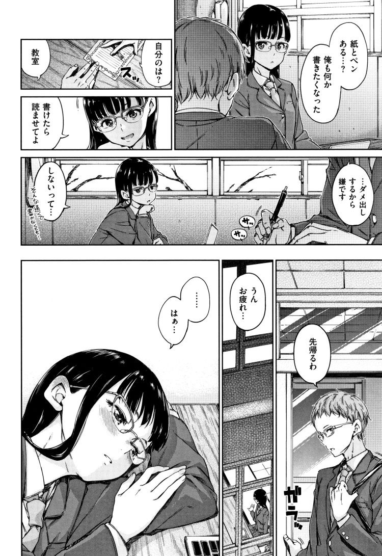 優等生メガネ ヌける無料漫画喫茶002