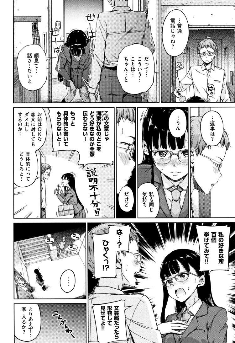 優等生メガネ ヌける無料漫画喫茶004