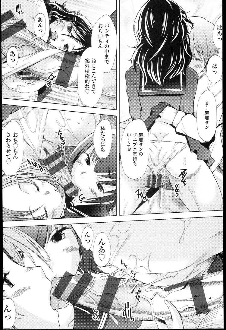 童貞ハーレム ヌける無料漫画喫茶008