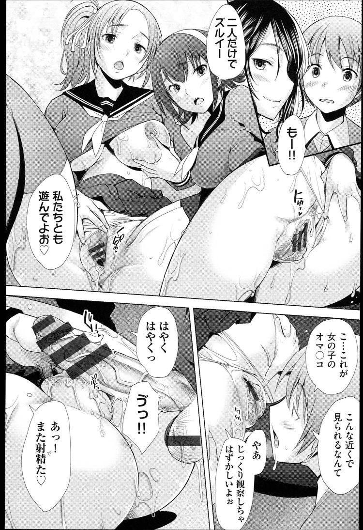 童貞ハーレム ヌける無料漫画喫茶011