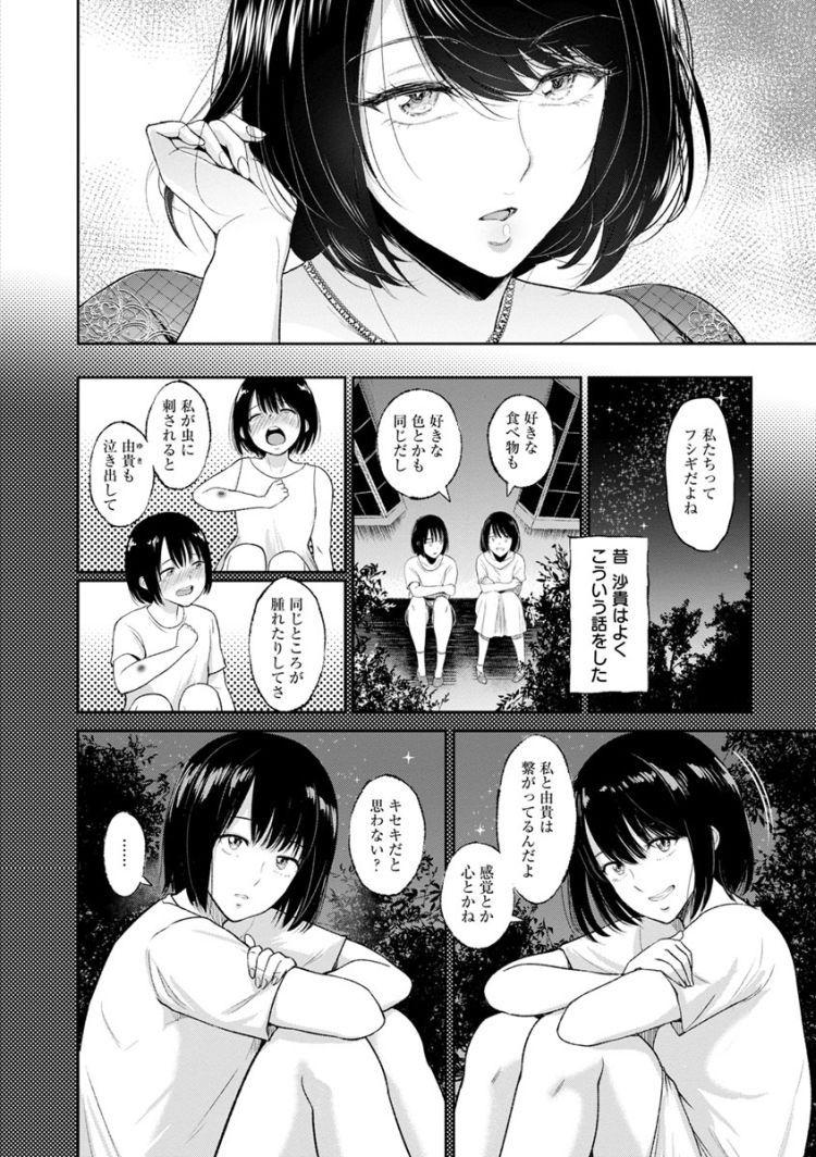 双子シックスナイン ヌける無料漫画喫茶002
