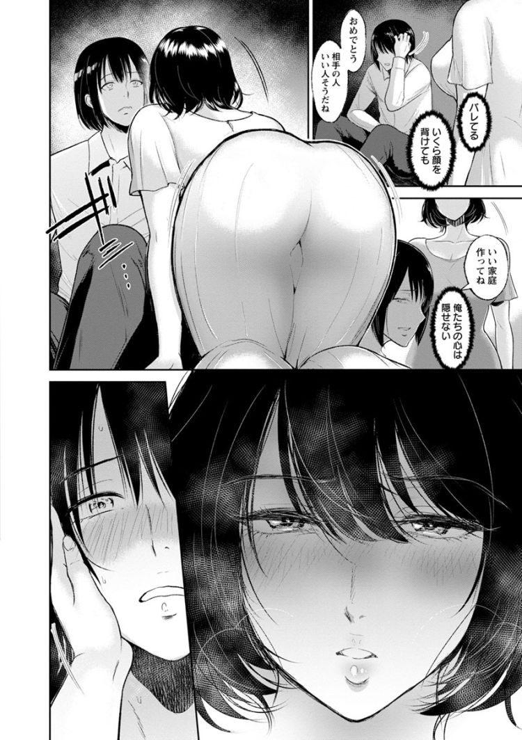 双子シックスナイン ヌける無料漫画喫茶008