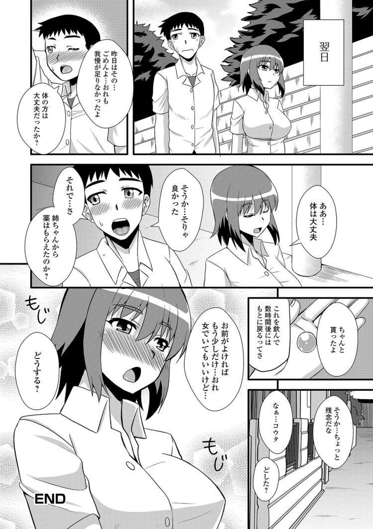 女体化エッチ ヌける無料漫画喫茶016